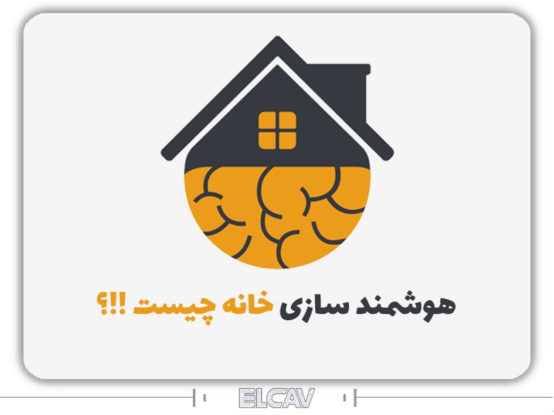 whats is home intelligence